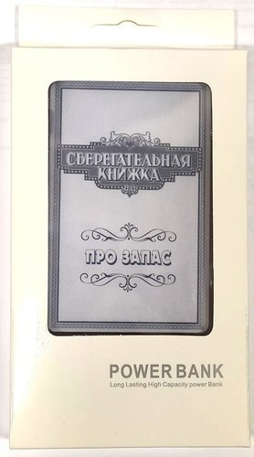 Подарочный внешний аккумулятор Powerbank. Сберегательная книжка. Про запас (2500 mah) (фото, вид 3)