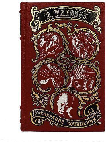 Подарочная книга в кожаном переплете. Набоков В. Собрание сочинений в 4-х томах (фото, вид 1)