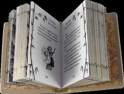Миниатюрная книга в кожаном переплете. Изречения Конфуция. Лао-Цзы. в 2-х книгах (в коробе) (фото, вид 3)