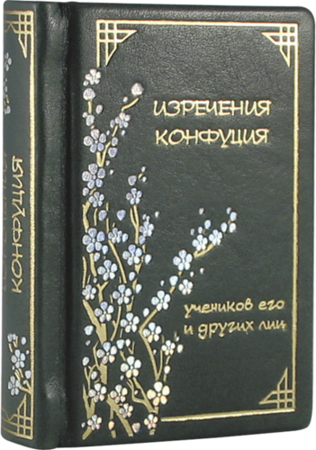 Миниатюрная книга в кожаном переплете. Изречения Конфуция. Лао-Цзы. в 2-х книгах (в коробе) (фото, вид 1)