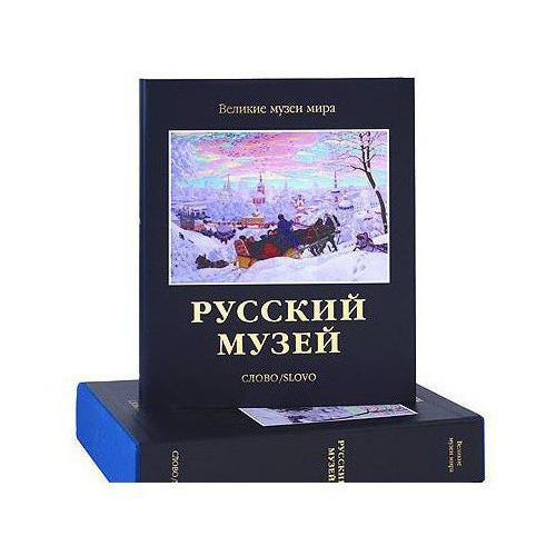 Подарочный альбом. Великие музеи мира. Русский музей (фото, вид 1)