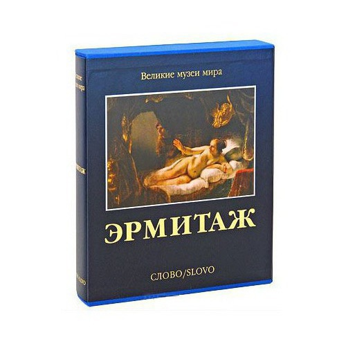 Подарочный альбом. Великие музеи мира. Эрмитаж (фото, вид 12)