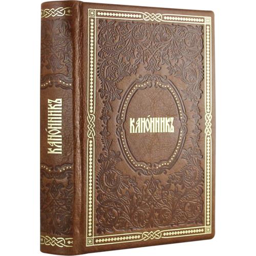 Подарочная книга в кожаном переплете. Канонник (текст церковнославянский) (фото)