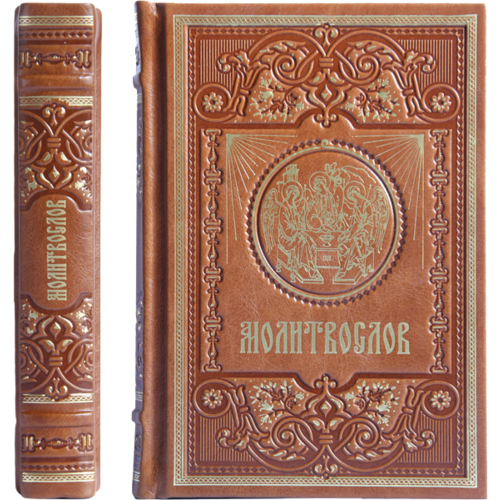 Подарочная книга в кожаном переплете. Молитвослов