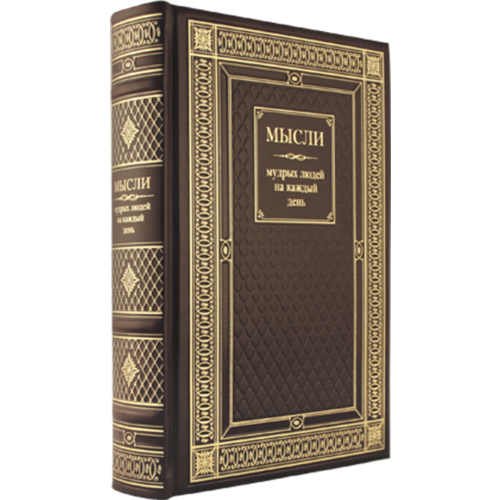 Подарочная книга в кожаном переплете. Мысли мудрых людей на каждый день