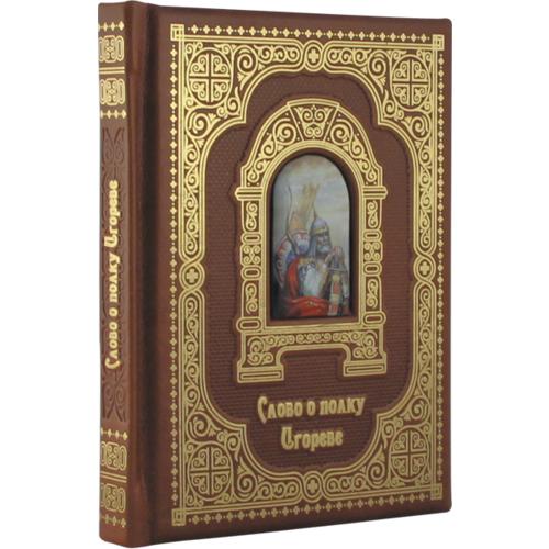 Подарочная книга в кожаном переплете. Слово о полку игореве