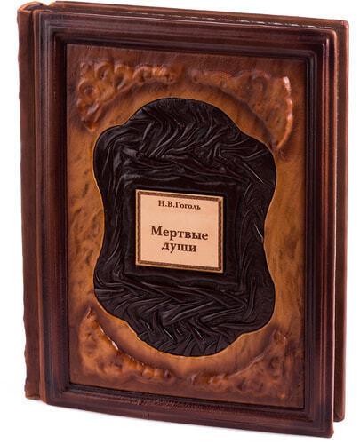 Подарочная книга в кожаном переплете. Гоголь Н.В. Мертвые души (фото)