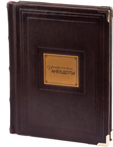 Подарочная книга в кожаном переплете. Исторические анекдоты (фото)