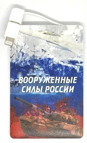 Подарочный внешний аккумулятор Powerbank. Вооруженные силы России (2500 mah) (фото)