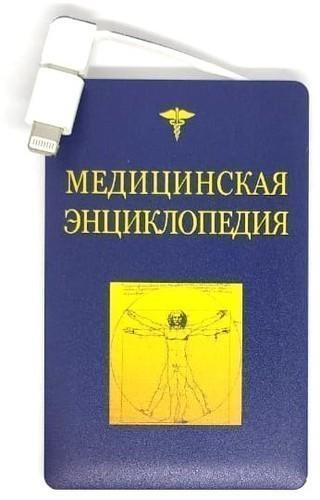 Подарочный внешний аккумулятор Powerbank. Медицинская энциклопедия (2500 mah) (фото)
