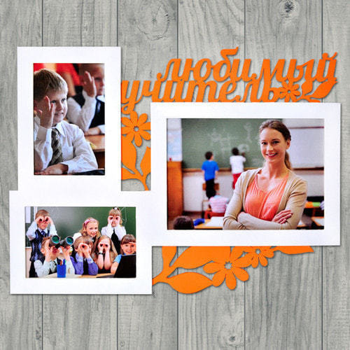 """Подарочная деревянная фоторамка """"Любимый учитель"""" под три фотографии (фото)"""