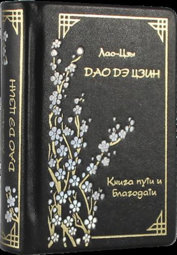 Миниатюрная книга в кожаном переплете. Лао-Цзы. Дао Дэ Цзин (фото)
