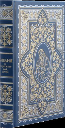Подарочная книга в кожаном переплете. Библия в пересказе для детей (фото)
