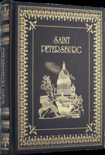 Подарочная книга в кожаном переплете. Санкт-Петербург (на русском языке) (фото)