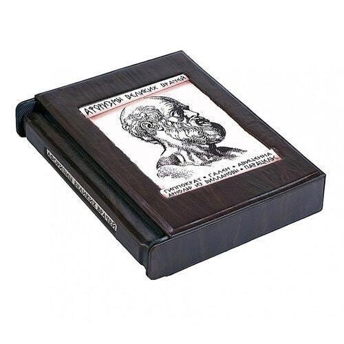 Подарочная книга в кожаном переплете. Афоризмы великих врачей (в футляре) (фото)