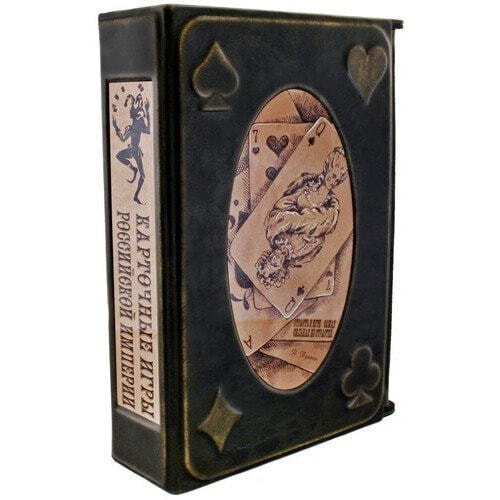 Подарочная книга в кожаном переплете. Карточные игры Российской империи (в футляре) (фото)