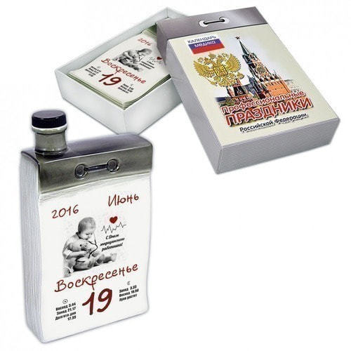 """Подарочный набор с фарфоровым штофом """"Календарь медика"""""""