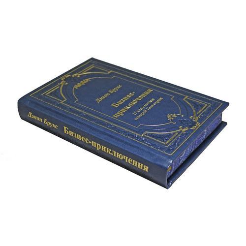 Подарочная книга в кожаном переплете. Бизнес-приключения. 12 классических историй Уолл-стрит