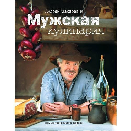 Подарочное издание. Андрей Макаревич. Мужская кулинария. Разговоры о еде и не только