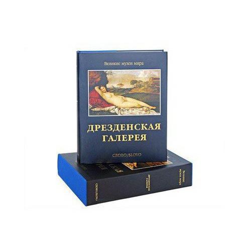 Подарочный альбом. Великие музеи мира. Дрезденская галлерея