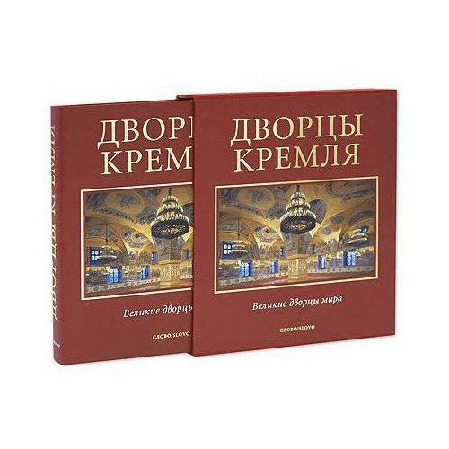 Подарочный альбом. Великие дворцы мира. Дворцы Кремля (в футляре)