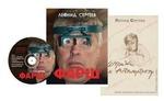 Леонид Сергеев. Комплект из двух книг и аудио-приложения (с афтографом автора!)