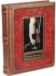 Подарочная книга в кожаном переплете. Лучшие вина мира