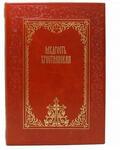 Подарочная книга в кожаном переплете. Мудрость христианская