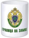 """Подарочная кружка """"Граница на замке. Пограничная служба ФСБ РФ"""""""