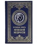 Подарочная книга в кожаном переплете. Большая книга мужской мудрости