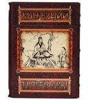 Подарочная книга в кожаном переплете. Конфуций. Философия жизни (в футляре)