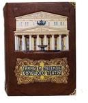 Подарочная книга в кожаном переплете. Тайны и легенды Большого театра (в коробе)