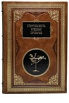 Подарочная книга в кожаном переплете. Упоительность вредных привычек