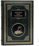 Подарочная книга в кожаном переплете. Настольная книга руководителя