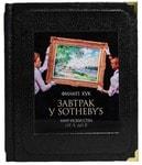 Подарочная книга в кожаном переплете. Завтрак у Sotheby`. Мир искусства от А до Я