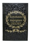 Подарочная книга в кожаном переплете. Еврейские народные сказки