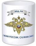 """Подарочная кружка """"МВД РФ"""""""