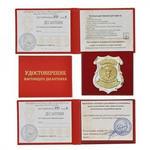 """Удостоверение """"Настоящему десантнику"""" с жетоном"""