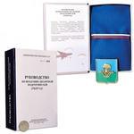 """Подарочный набор """"Руководство по воздушно-десантной подготовке ВДВ"""" с беретом и магнитом"""