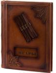 Подарочная книга в кожаном переплете . Сигары