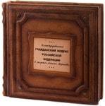 Подарочная книга в кожаном переплете . Иллюстрированный Гражданский кодекс Российской Федерации (в рисунках Алексея Меринова)
