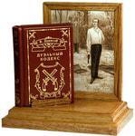 Подарочный набор с миниатюрной книгой в кожаном переплете. Дуэльный кодекс
