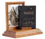 Подарочный набор с миниатюрной книгой в кожаном переплете. Книга Притчей Соломоновых