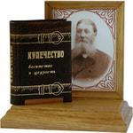 Подарочный набор с миниатюрной книгой в кожаном переплете. Купечество: богатство и щедрость