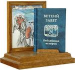 Подарочный набор с миниатюрной книгой в кожаном переплете. Ветхий Завет. Библейские истории