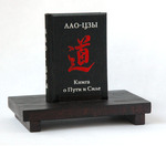 Подарочный набор с миниатюрной книгой в кожаном переплете. Лао-цзы «Книга о Пути и Силе»