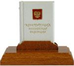 Подарочный набор с миниатюрной книгой в кожаном переплете. Конституция РФ