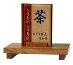 Подарочный набор с миниатюрной книгой в кожаном переплете. Окакура Какудзо «КНИГА ЧАЯ»