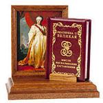 Подарочный набор с миниатюрной книгой в кожаном переплете. Екатерина II «Мысли. Высказывания. Наставления.»