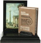 Подарочный набор с миниатюрной книгой в кожаном переплете. Марк Аврелий «Афоризмы»